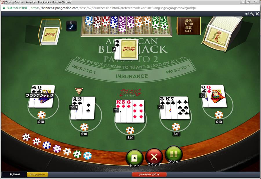 オンラインカジノ・ブラックジャック